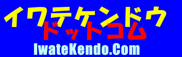 640x200xiwatekendo_title.png.pagespeed.ic.TTCjW8VJ52