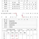 中学生男子記録